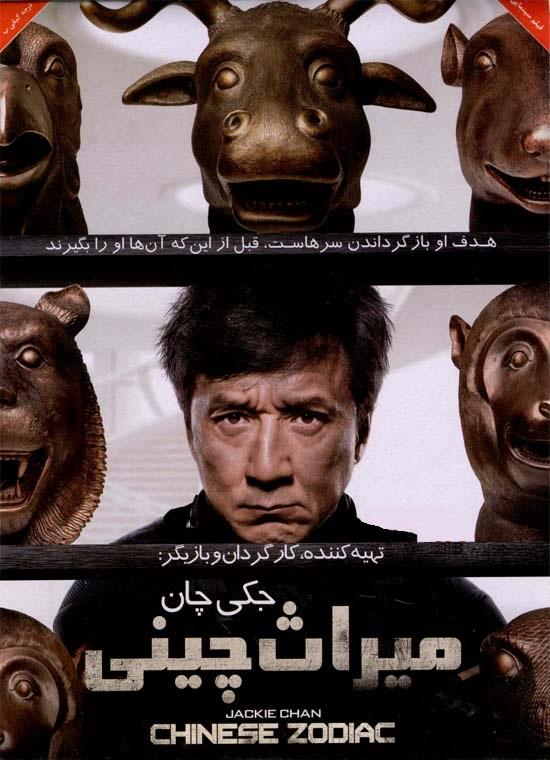 دانلود فیلم دوبله میراث چینی chinese zodiac 2012 با کیفیت عالی