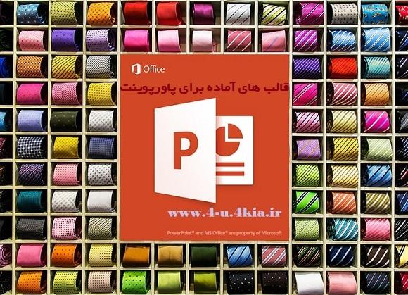 دانلود بیش از 100 قالب آماده زیبا برای نرم افزار پاورپوینت ( Powerpoint templates )