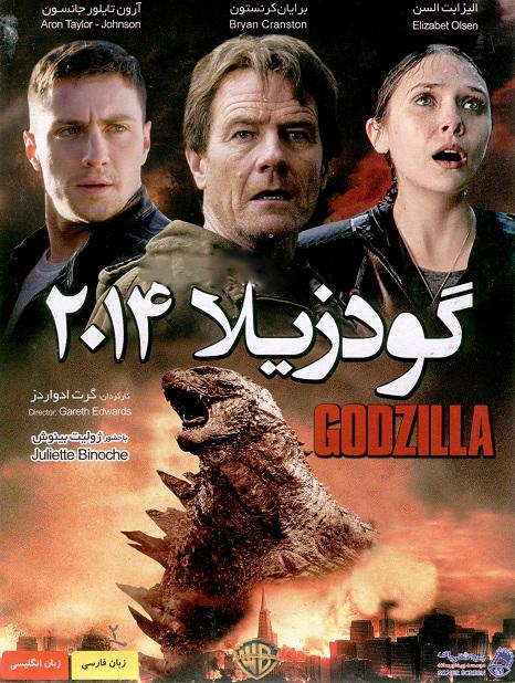 دانلود فیلم گودزیلا 2014 با لینک مستقیم و دوبله فارسی Godzilla 2014