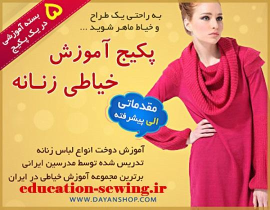 خرید آموزش خیاطی زنانه