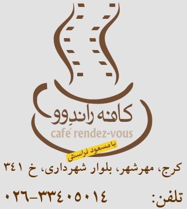 http://s9.picofile.com/file/8268352200/Add_Cafe.jpg