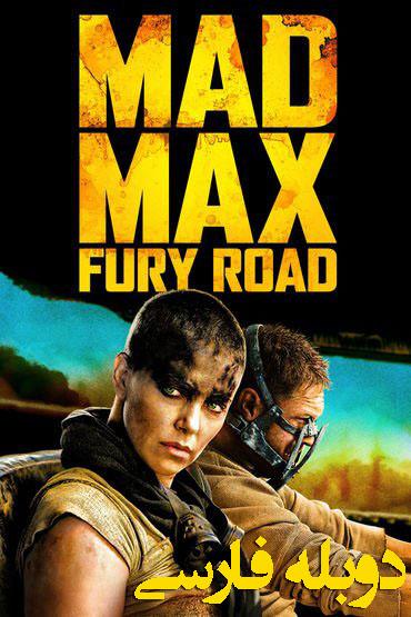 دانلود فیلم مکس دیوانه جاده های خشم با دوبله فارسی mad max fury road