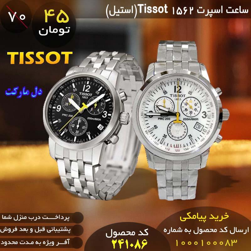 خرید ساعت اسپرت Tissot 1562(استیل), خرید اینترنتی ساعت اسپرت Tissot 1562(استیل), خرید پستی ساعت اسپرت Tissot 1562(استیل), خرید انلاین ساعت اسپرت Tissot 1562(استیل), خرید عمده ساعت اسپرت Tissot 1562(استیل), خرید نقدی ساعت اسپرت Tissot 1562(استیل), خرید ویژه ساعت اسپرت Tissot 1562(استیل), خرید آنلاین ساعت اسپرت Tissot 1562(استیل),