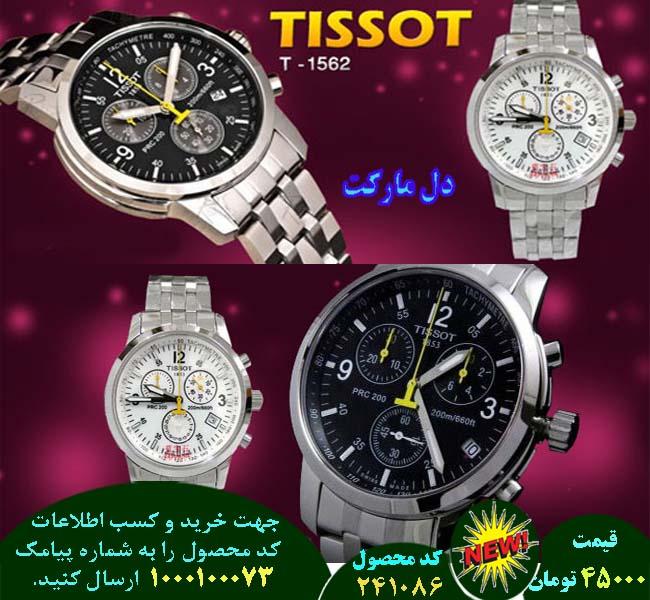 خرید ساعت اسپرت Tissot 1562(استیل), خرید اینترنتی ساعت اسپرت Tissot 1562(استیل), خرید پستی ساعت اسپرت Tissot 1562(استیل), خرید انلاین ساعت اسپرت Tissot 1562(استیل), خرید عمده ساعت اسپرت Tissot 1562(استیل), خرید نقدی ساعت اسپرت Tissot 1562(استیل), خرید ویژه ساعت اسپرت Tissot 1562(استیل), خرید آنلاین ساعت اسپرت Tissot 1562(استیل), سایت خرید ساعت اسپرت Tissot 1562(استیل), قیمت خرید ساعت اسپرت Tissot 1562(استیل), خرید ارزان ساعت اسپرت Tissot 1562(استیل), خرید انبوه ساعت اسپرت Tissot 1562(استیل), خرید کلی ساعت اسپرت Tissot 1562(استیل), خرید جزیی ساعت اسپرت Tissot 1562(استیل), مرکز خرید ساعت اسپرت Tissot 1562(استیل), خرید قسطی ساعت اسپرت Tissot 1562(استیل), خرید فوق العاده ساعت اسپرت Tissot 1562(استیل), خرید همگانی ساعت اسپرت Tissot 1562(استیل), خرید پاییزه ساعت اسپرت Tissot 1562(استیل), خرید بهاره ساعت اسپرت Tissot 1562(استیل), خرید تابستانه ساعت اسپرت Tissot 1562(استیل), خرید زمستانه ساعت اسپرت Tissot 1562(استیل), فروش ساعت اسپرت Tissot 1562(استیل), فروش اینترنتی ساعت اسپرت Tissot 1562(استیل), فروش پستی ساعت اسپرت Tissot 1562(استیل), فروش انلاین ساعت اسپرت Tissot 1562(استیل), فروش عمده ساعت اسپرت Tissot 1562(استیل), فروش نقدی ساعت اسپرت Tissot 1562(استیل), فروش ویژه ساعت اسپرت Tissot 1562(استیل), فروش آنلاین ساعت اسپرت Tissot 1562(استیل), سایت فروش ساعت اسپرت Tissot 1562(استیل)