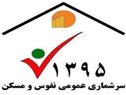 سرشماری اینترنتی نفوس ومسکن