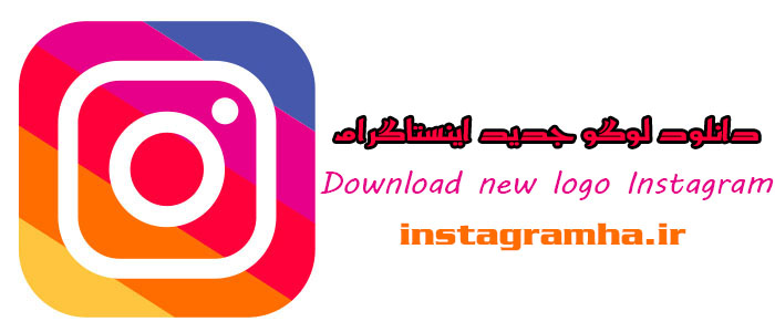 لوگوی جدید اینستاگرام download logo instagram