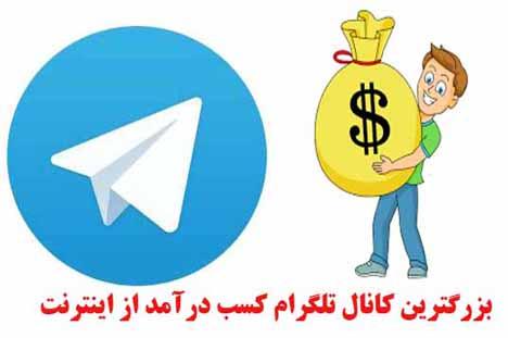 کانال تلگرامی کسب درامد از اینترنت