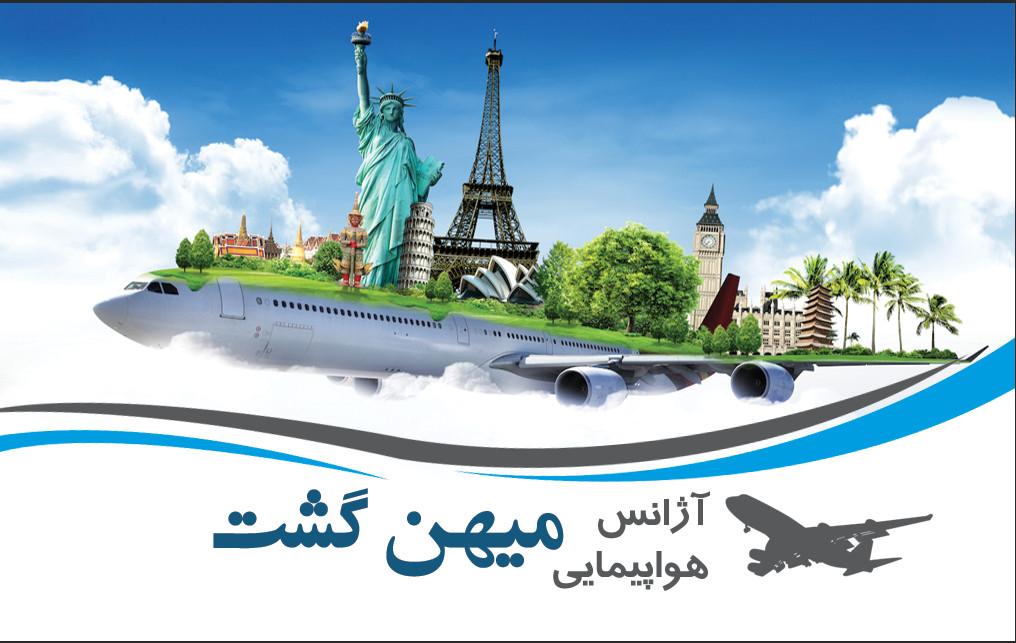 دانلود PSD لایه باز کارت ویزیت آژانس هواپیمایی