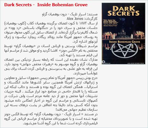 تصویر مستند اسرار تاریک درون بوهمین گراو
