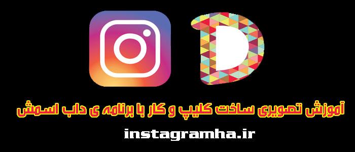 آموزش تصویری ساخت دابسمش و کلیپ تصویری برای اینستاگرام Dubsmash instagram