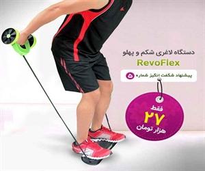 دستگاه لاغری شکم و پهلو RevoFlex