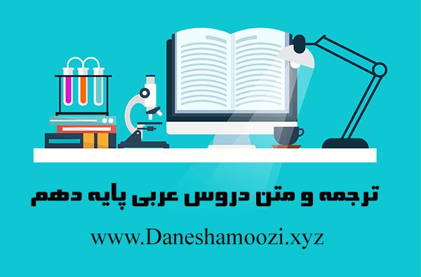 ترجمه و متن دروس عربی پایه دهم