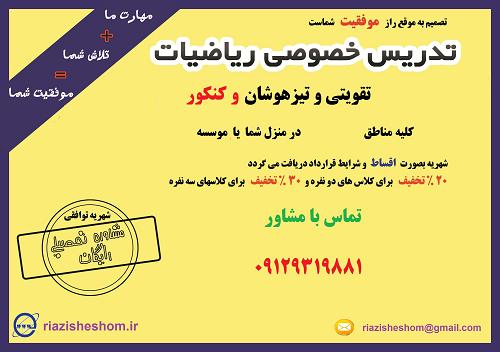 تدریس خصوصی ریاضی در تهران تماس : 09129319881