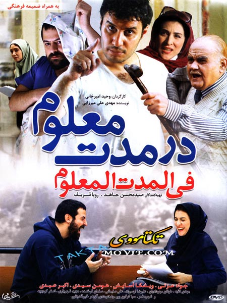 دانلود فیلم در مدت معلوم با کیفیت عالی و لینک مستقیم