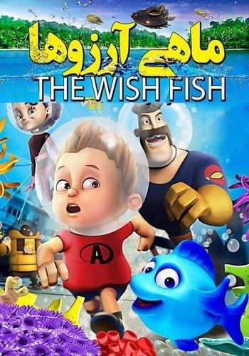 دانلود دوبله فارسی انیمیشن ماهی آرزوها ۲۰۱۶ The Wish Fish