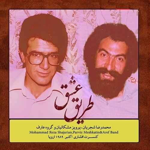 دانلود آلبوم محمدرضا شجریان به نام طریق عشق به صورت تک آهنگ و کامل کیفیت عالی 128 و 320