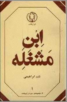 ناشر کتاب ابن مشغله | توسط کدام ناشر کتاب ابن مشغله چاپ شده است؟