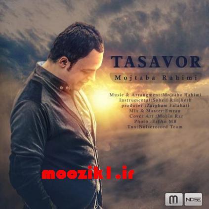دانلود آهنگ ایرانی Tasavor از Mojtaba Rahimi