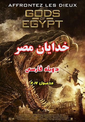 دانلود دوبله فارسی فیلم خدایان مصر ۲۰۱۶ Gods of Egypt