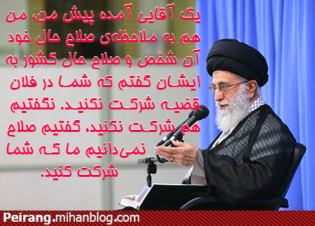 توصیه امام خامنه ای به احمدی نژاد