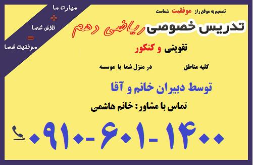تدریس خصوصی ریاضی دهم در تهران توسط اساتید با تجربه خانم و آقا تلفن تماس 09129319881