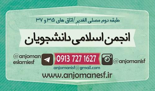 انجمن اسلامی دانشجویان دانشگاه اصفهان