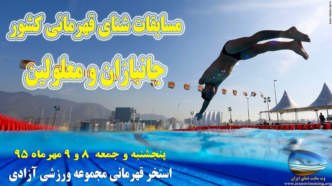 مسابقات شنای جانبازان و معلولین قهرمانی کشور