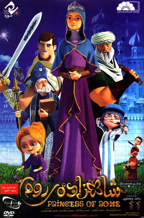 دانلود انیمیشن شاهزاده روم با کیفیت عالی و لینک مستقیم