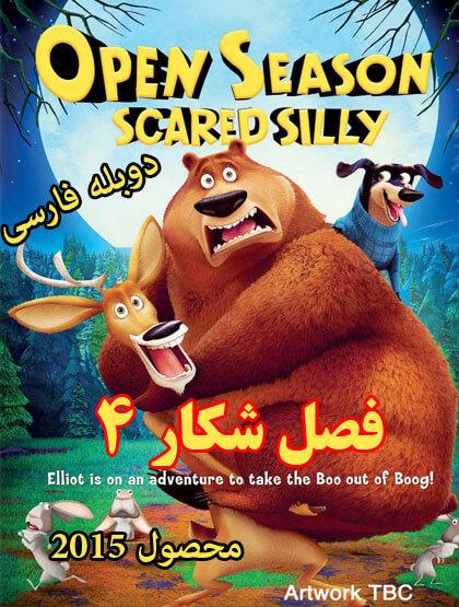 دانلود انیمیشن فصل شکار 4 با دوبله فارسی – open season scared silly 2015