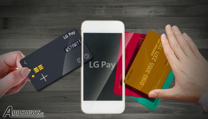احتمالا در سال 2017 باید شاهد آغاز به کار سامانه LG Pay باشیم