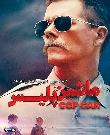 دانلود فیلم دوبله فارسی ماشین پلیس Cop Car 2015