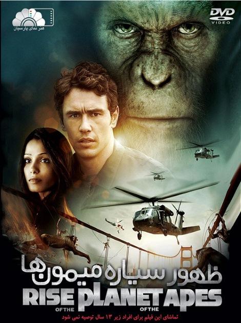 دانلود فیلم دوبله فارسی ظهور سیاره میمون ها 2011