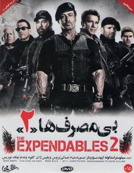 دانلود فیلم بی مصرف ها 2 با دوبله فارسی The Expendables 2012