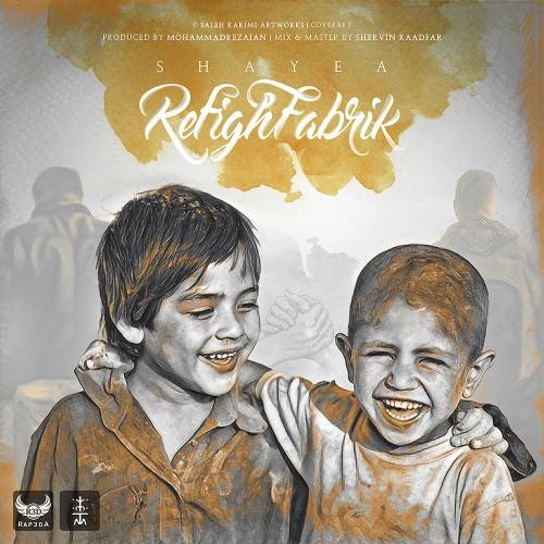 آهنگ جدید شایع به نام رفیق فابریک
