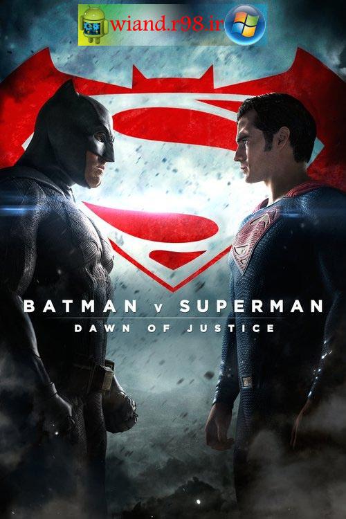 دانلود فيلم batman vs superman