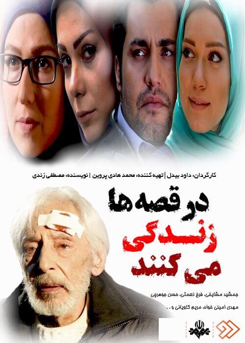 دانلود  قسمت 5 پنجم سریال در قصهها زندگی میکنند 7 مهر 95 با لینک مستقیم