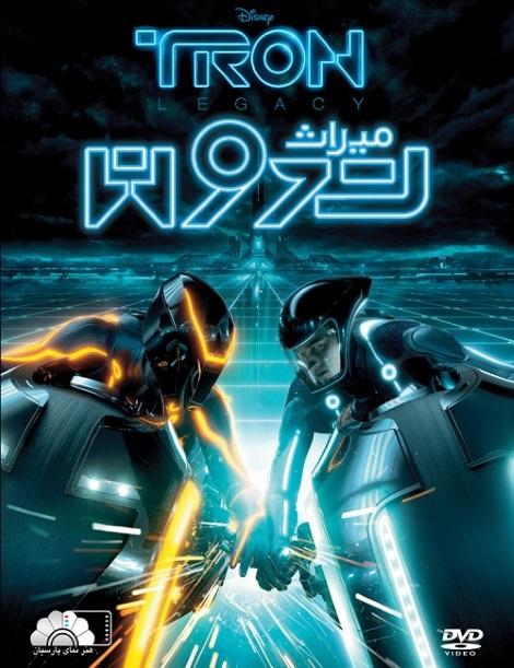 دانلود فیلم میراث ترون با دوبله فارسی Tron Legacy 2010
