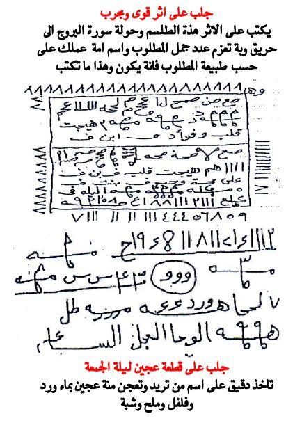 al sahm al saeb - دانلود کتاب السهم الصائب علوم روحانيت