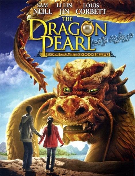 دانلود فیلم مروارید اژدها با دوبله فارسی Dragon Pearl 2011
