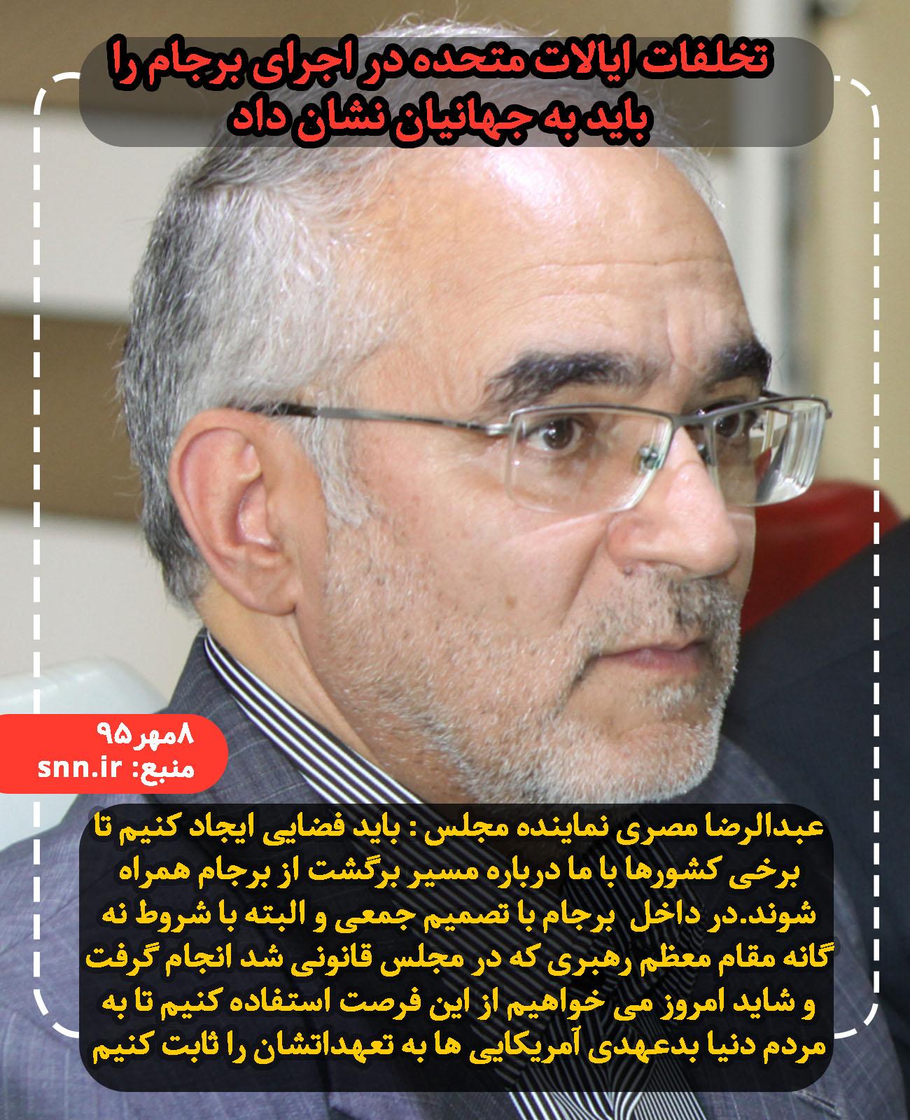 عبدالرضا مصری :تخلفات ایالات متحده در اجرای برجام را باید به جهانیان نشان داد