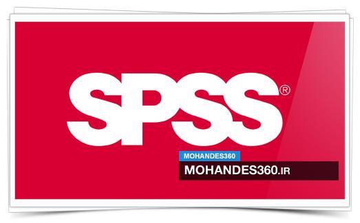 پاورپوینت آموزشی SPSS