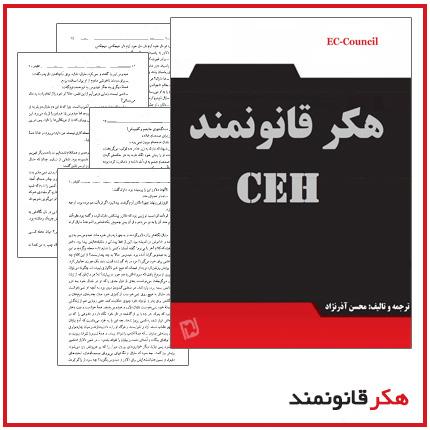 دانلود کتاب هکر قانونمند – مترجم : محسن آذرنژاد