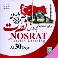 آموزش زبان نصرت ترکی استانبولی