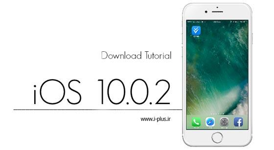 ios 10.0.2 دانلود