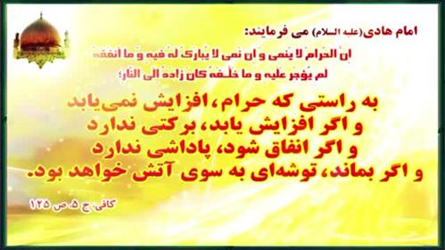 روزی حلال و راه نجات از مال حرام-مقاله کسب روزی حلال واجتناب از مال حرام