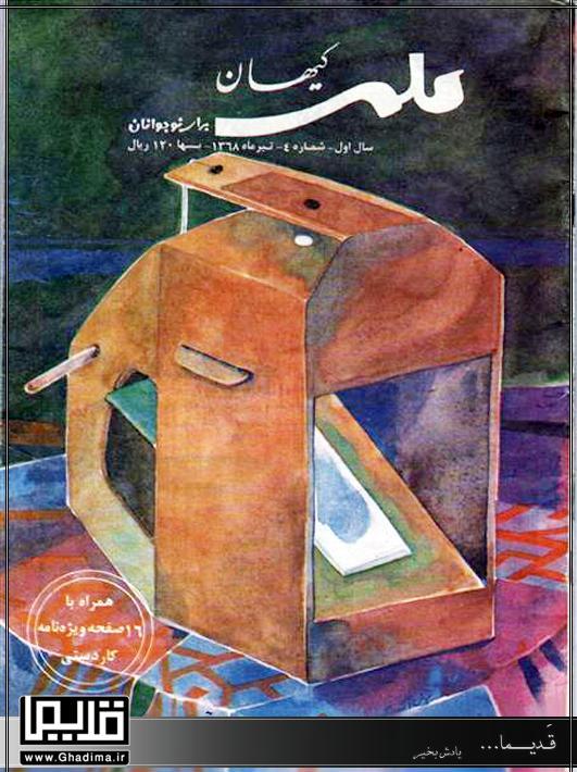 نشریه علمی کیهان