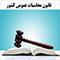 قانون محاسبات عمومی-فصل ششم