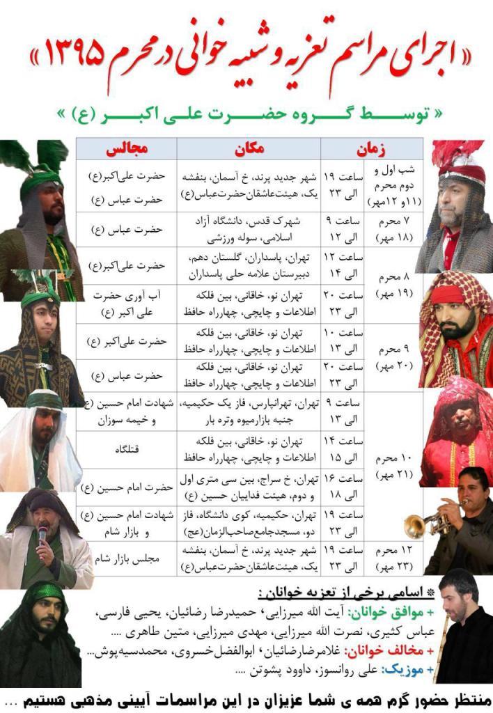 تعزیه 95 تهران