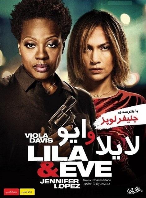 دانلود فیلم لایلا و ایو با دوبله فارسی Lila & Eve 2015