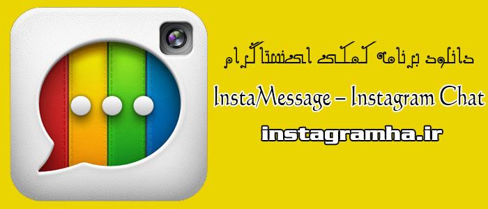 دانلود برنامه کمکی InstaMessage - Instagram Chat اینستاگرام